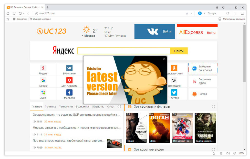 Версия Uc Browser