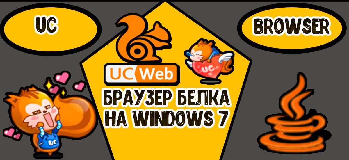 Браузер Белка на Windows 7