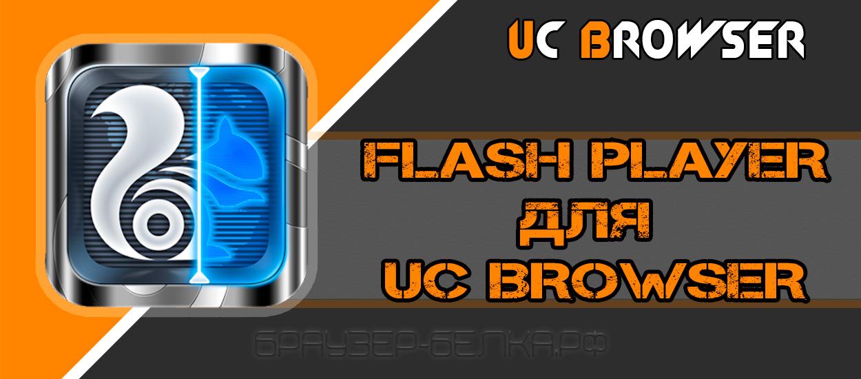 Flash-Player-для Браузера Белки