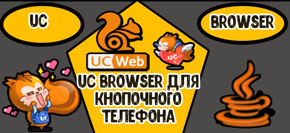 UC Browser для кнопочного телефона