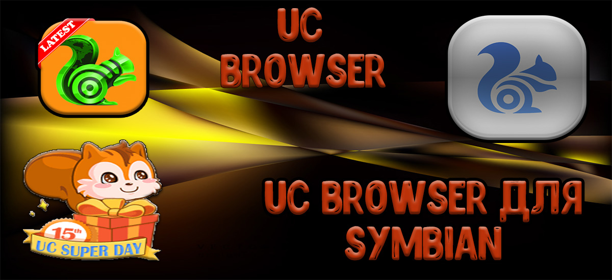 Uc Browser для Symbian