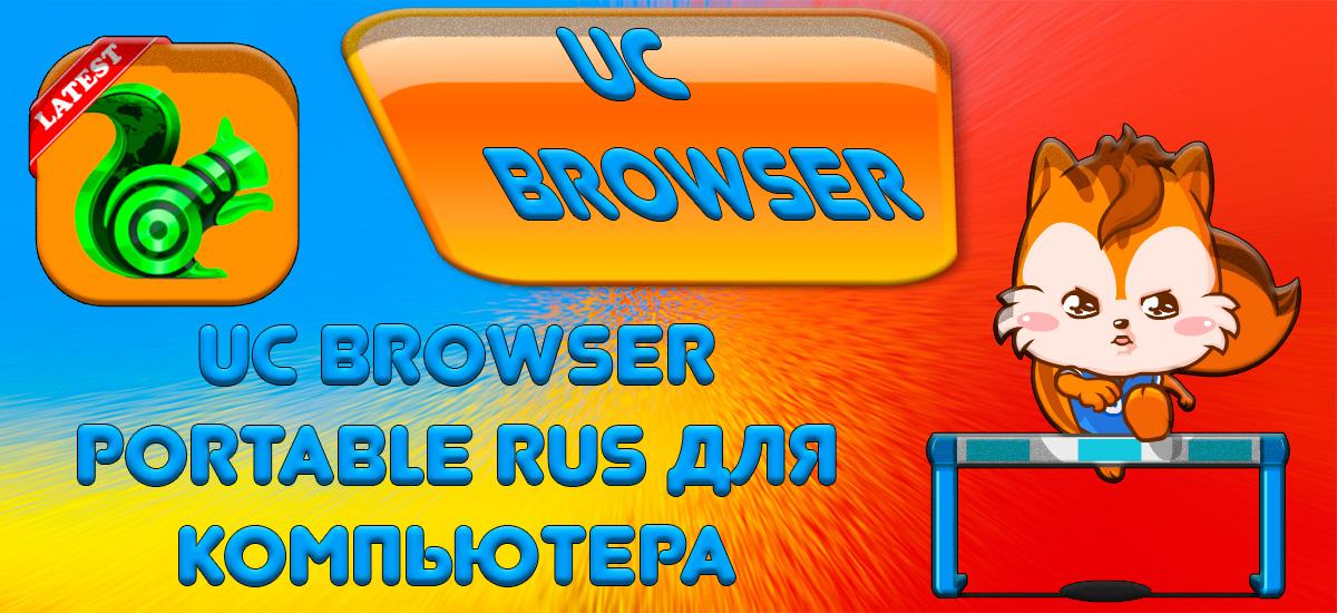 Uc Browser portable rus для компьютера