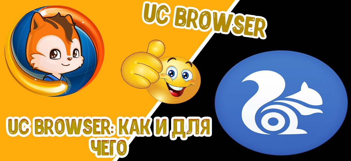 Uc Browser: как и для чего
