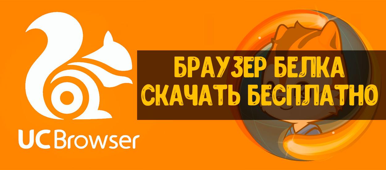Браузер Белка - скачать бесплатно