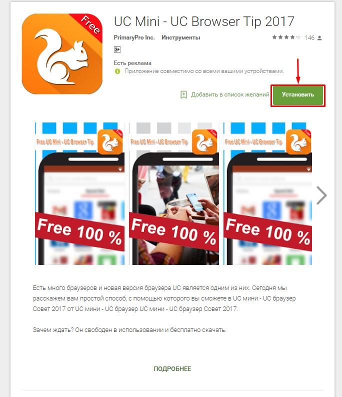 Ystanovit Uc Browser Mini