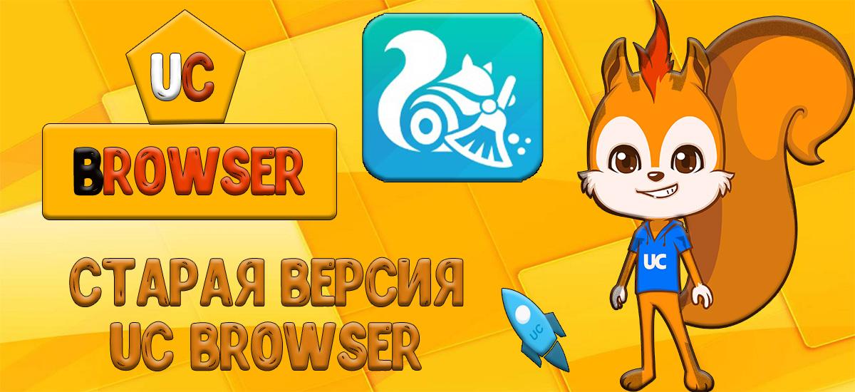 Скачать старую версию Uc Browser