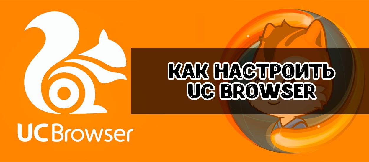 КАК настроить Uc browser