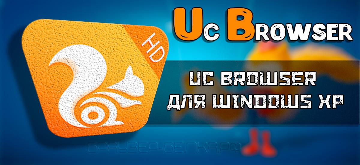 UC BROWSER ДЛЯ WINDОWS XP