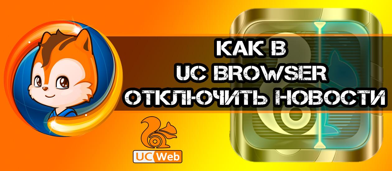 Как в UC Browser отключить новости