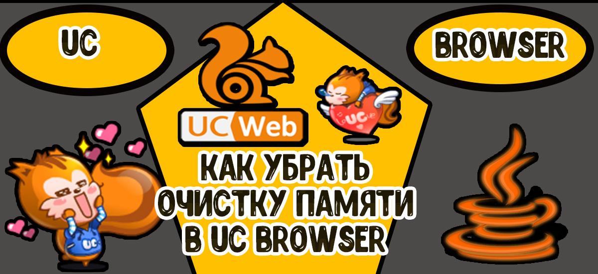 Как убрать очистку памяти в UC Browser