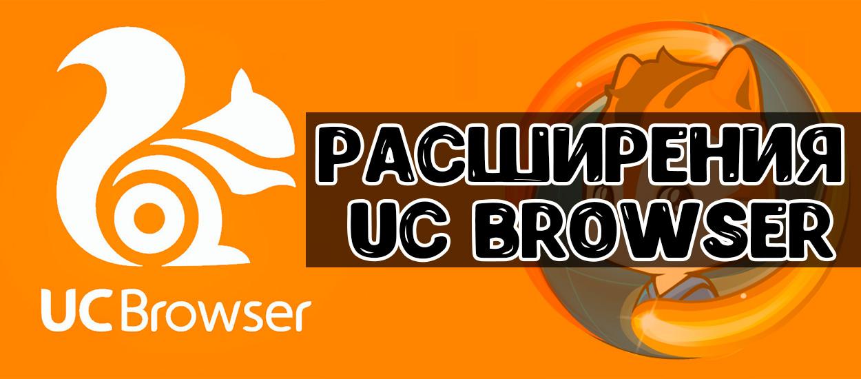 Расширения UC Browser