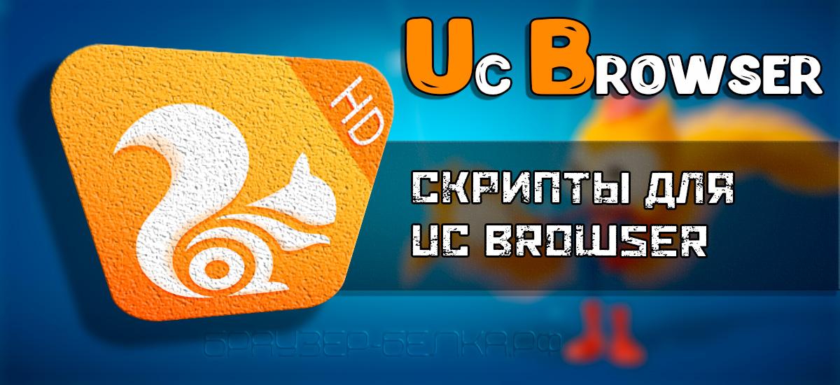 Скрипты для UC Browser