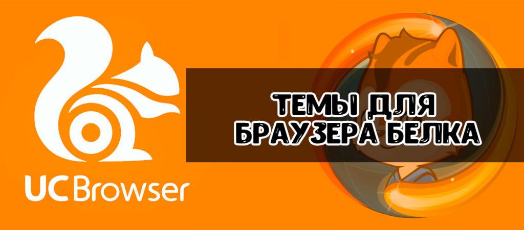 БРАУЗЕР БЕЛКА 10.4.1 СКАЧАТЬ БЕСПЛАТНО