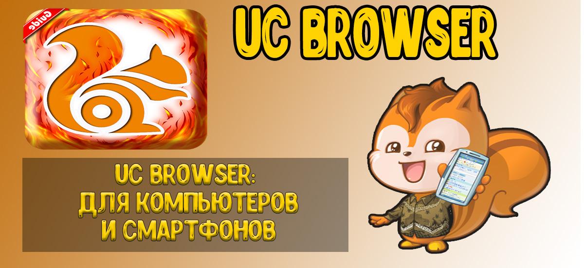UC Browser: для компьютеров и смартфонов