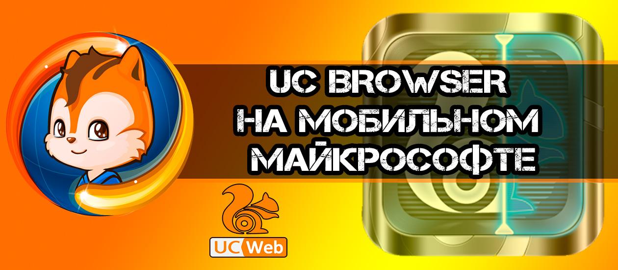 UC Browser на мобильном Майкрософте