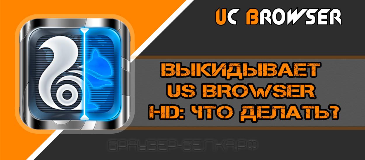 Выкидывает Us Browser HD: что делать?